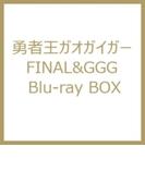 勇者王ガオガイガーFINAL&GGG Blu-ray BOX【ブルーレイ】 4枚組