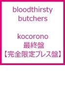 kocorono 最終盤 【完全限定プレス盤】【CD】