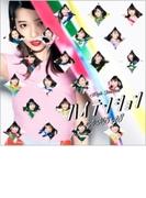 ハイテンション 【Type A 初回限定盤】(CD+DVD)【CDマキシ】