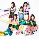 ハイテンション 【Type E 通常盤】(CD+DVD)【CDマキシ】