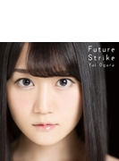 Future Strike 【期間限定盤】(CD+DVD)