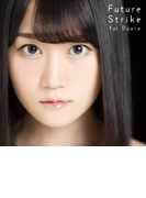 Future Strike 【期間限定盤】(CD+DVD)【CDマキシ】 2枚組