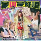最Ψ最好調! 【初回限定盤A】(CD+DVD)【CDマキシ】 2枚組