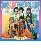 最Ψ最好調! 【初回限定盤B】(CD+DVD)【CDマキシ】 2枚組