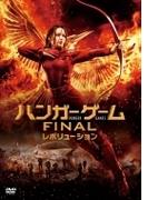 ハンガー ゲーム Final レボリューション【DVD】