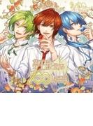 夢王国と眠れる100人の王子様 音100シリーズ ~Vol.1 宝石の国~【CDマキシ】