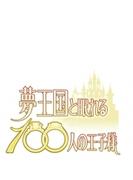 音100 vol.2(仮)