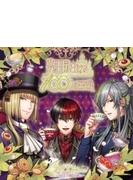 夢王国と眠れる100人の王子様 音100シリーズ ~Vol.2 不思議の国 1~