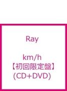 km/h 【初回限定盤】(CD+DVD) : TVアニメ「ろんぐらいだぁす!」OPテーマ