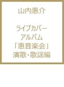 ライブカバーアルバム「惠音楽会」演歌・歌謡編【CD】