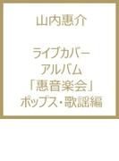 ライブカバーアルバム「惠音楽会」ポップス・歌謡編【CD】