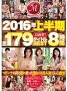 2016年上半期全179タイトルBEST8時間【DVD】