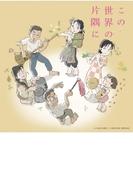 劇場アニメ「この世界の片隅に」オリジナルサウンドトラック【CD】