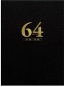 64-ロクヨン-前編/後編 豪華版Blu-rayセット【ブルーレイ】 4枚組