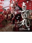 NHK大河ドラマ 真田丸 オリジナル・サウンドトラック III【CD】