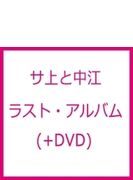 夢見心地 (CD+DVD)【CD】