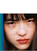 人間開花 【初回限定盤】(CD+DVD)