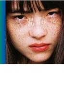 人間開花 【初回限定盤】(CD+DVD)【CD】