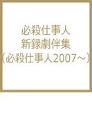 必殺仕事人新録劇伴集 (必殺仕事人2007・)【CD】