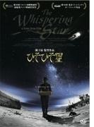 ひそひそ星【DVD】