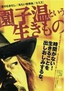 園子温という生きもの【DVD】