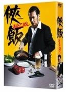 侠飯~おとこめし~ Dvd Box【DVD】 5枚組