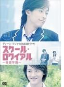 スクール・ロワイアル~極道學園~ DVD-BOX 1【DVD】 5枚組
