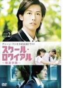 スクール・ロワイアル~極道學園~ DVD-BOX 2【DVD】 5枚組