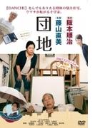 団地【DVD】