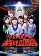 リリカルスクールの未知との遭遇【DVD】