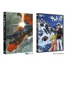 宇宙戦艦ヤマト2202 愛の戦士たち 1【DVD】