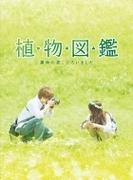 植物図鑑 運命の恋、ひろいました 豪華版(初回限定生産)【ブルーレイ】 2枚組