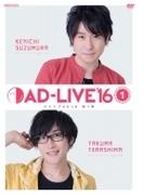 Ad-live 2016 第1巻【DVD】 2枚組