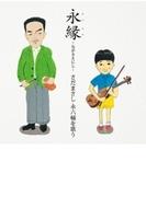 永縁-ながきえにし- さだまさし 永六輔を歌う【CD】