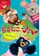 NHKDVD::にこにこ、ぷん コレクション【DVD】