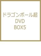 ドラゴンボール超 DVD BOX5【DVD】 2枚組