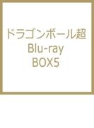 ドラゴンボール超 Blu-ray BOX5【ブルーレイ】 2枚組