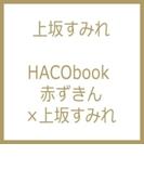 HACObook 赤ずきん×上坂すみれ【CD】