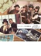 ムジカ・ピッコリーノ ピッコリーノ号の冒険 II【CD】