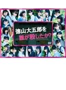徳山大五郎を誰が殺したか? (DVD)【DVD】 5枚組