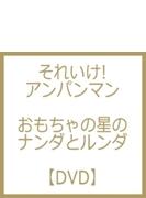 それいけ! アンパンマン おもちゃの星のナンダとルンダ【DVD】