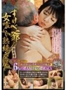すけべ爺の女喰らい熟練交尾 第七章【DVD】