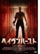ヘイヴンハースト【DVD】