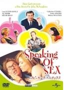 スピーキング オブ セックス【DVD】