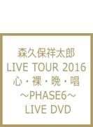 森久保祥太郎 Live Tour ~心・裸・晩・唱~ PHASE6 LIVE DVD