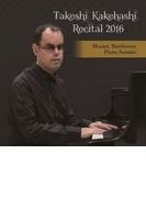 ピアノ・リサイタル2016~モーツァルト:ピアノ・ソナタ第11番『トルコ行進曲付き』、第5番、ベートーヴェン:ピアノ・ソナタ第8番『悲愴』、第31番 梯剛之【CD】