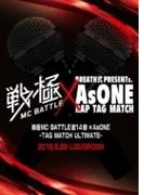 戦極MCBATTLE第14章×AsONE -TAG MATCH ULTIMATE- 2016.5.29 完全収録DVD【DVD】