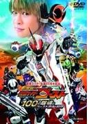 劇場版 仮面ライダーゴースト 100の眼魂とゴースト運命の瞬間【DVD】