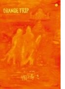 Orange Trip【DVD】
