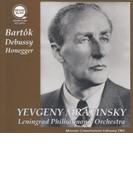 バルトーク:弦楽器、打楽器とチェレスタのための音楽、ドビュッシー:牧神の午後、オネゲル:典礼風 エフゲニー・ムラヴィンスキー&レニングラード・フィル(平林直哉復刻)【CD】